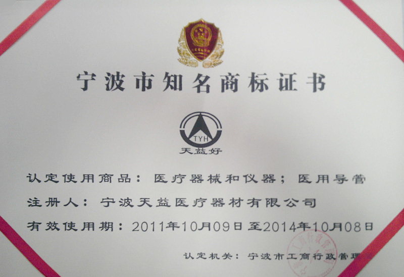 Ningbo Famous Brand Certificate 2011