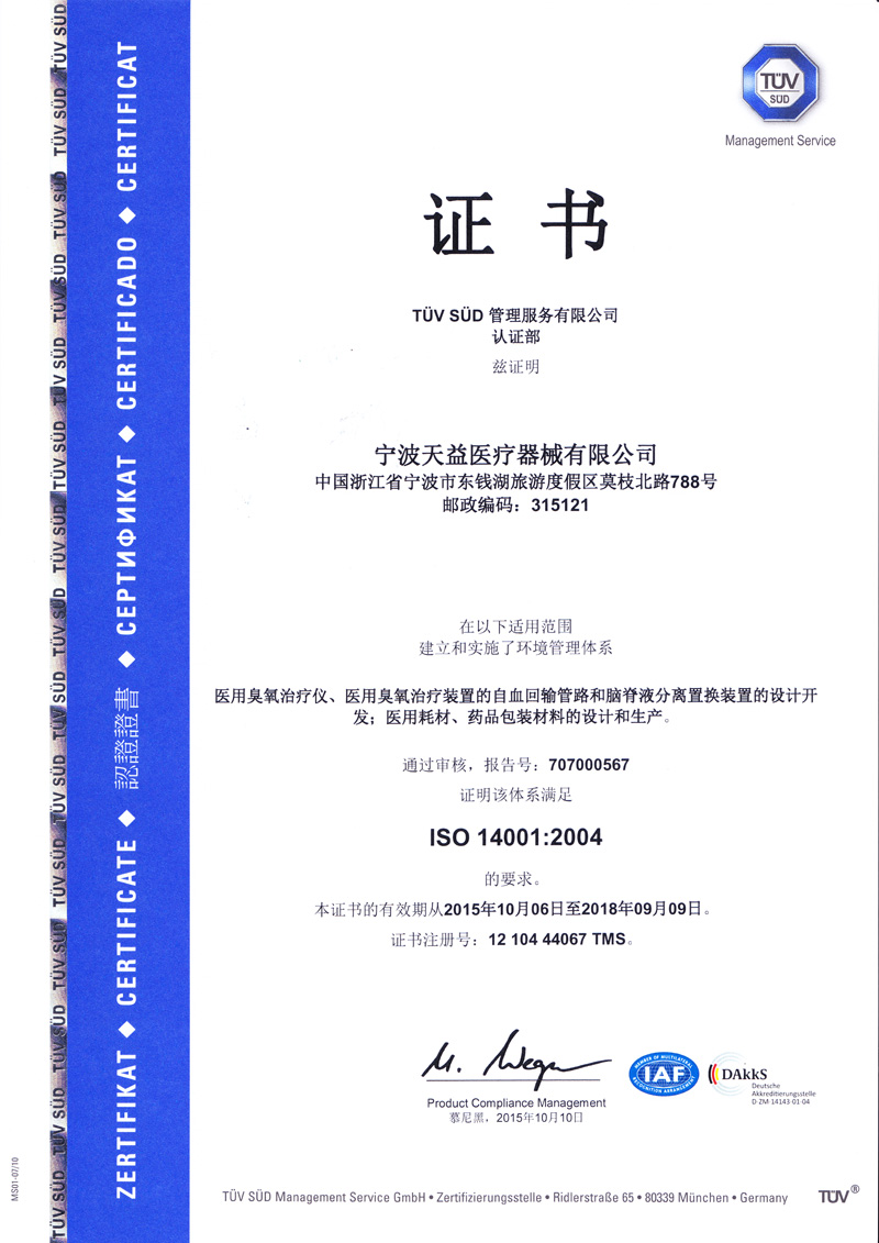 Iso14001 certificate in Chinese 20151006-20180909