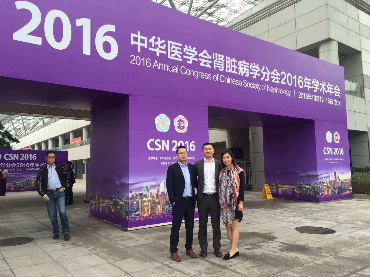 Tianyi Medical Attended the 2016 Annual Congress of Chinese Society of Nephrology
