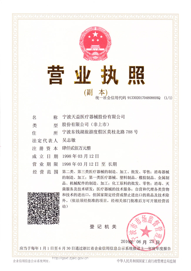 Ningbo tianyi medical instrument co., LTD. The business license (private)