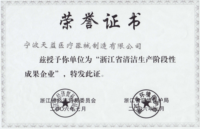 Certificate of Honor:Sanitary Production 2006